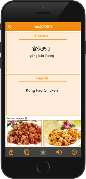Chinese japanese korean translator by waygo waygo app demo waygo app demo forumfinder Images